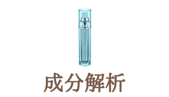 【成分解析】アルビオン エクラフチュールd