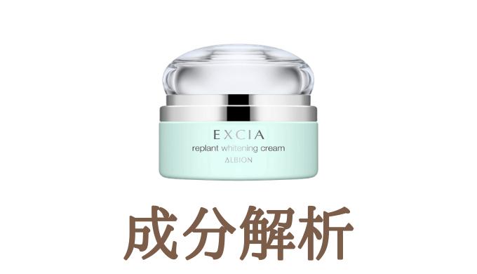 【成分解析】アルビオン エクシア リプラント ホワイトニングクリーム