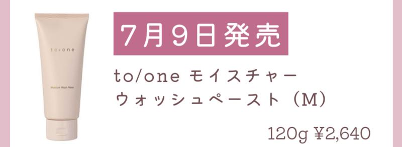 to/one モイスチャー ウォッシュペースト(M)