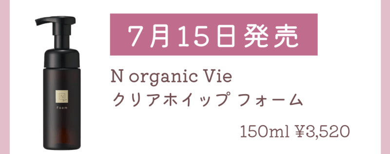 N organic Vieクリアホイップ フォーム