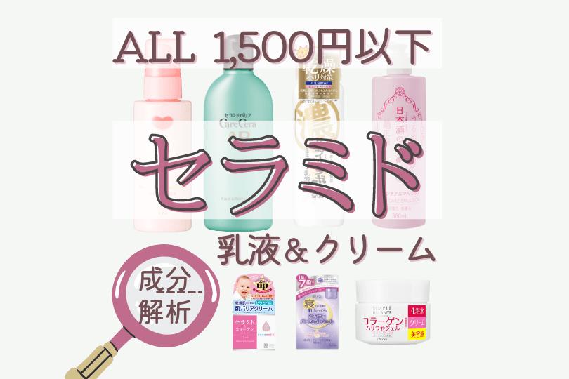 【成分解析】1500円以下!ヒト型セラミド配合の乳液&クリームまとめ
