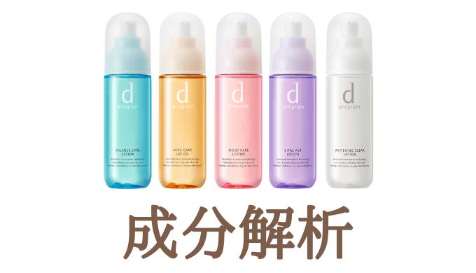 【成分解析】dプログラムの化粧水を比較してみた