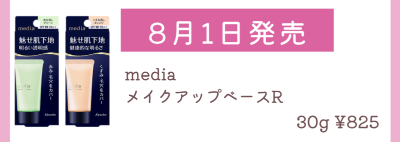 media メイクアップベースR