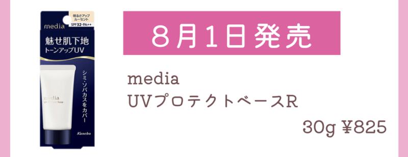 media UVプロテクトベースR