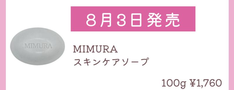 MIMURA スキンケアソープ
