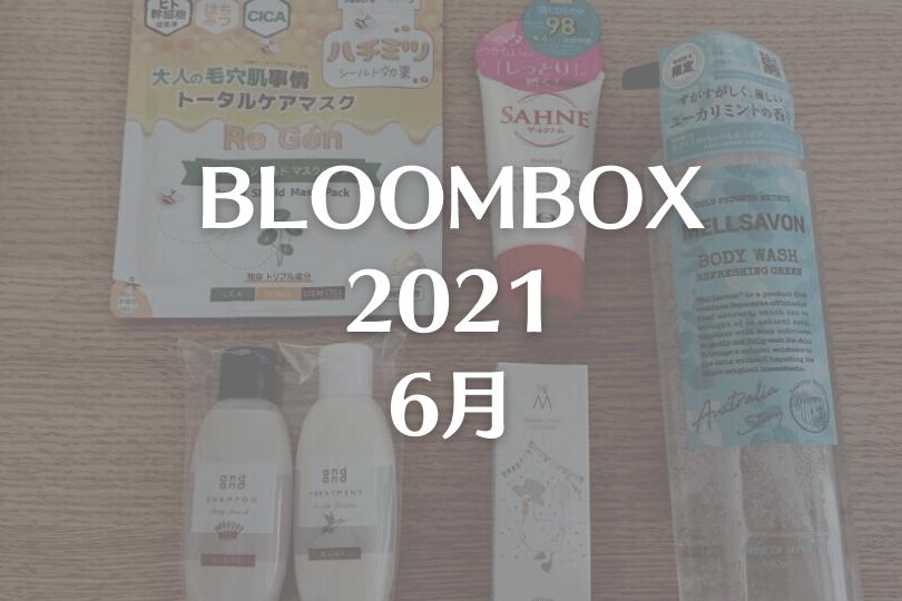 【BLOOMBOX2021年6月中身】夏に使いたいすっきりアイテム