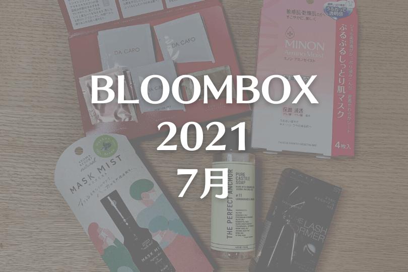 【BLOOMBOX2021年7月中身】夏のスッキリアイテム入り