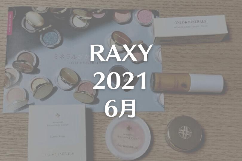 【RAXY2021年6月】オンリーミネラルコラボは使いやすいカラーコスメ