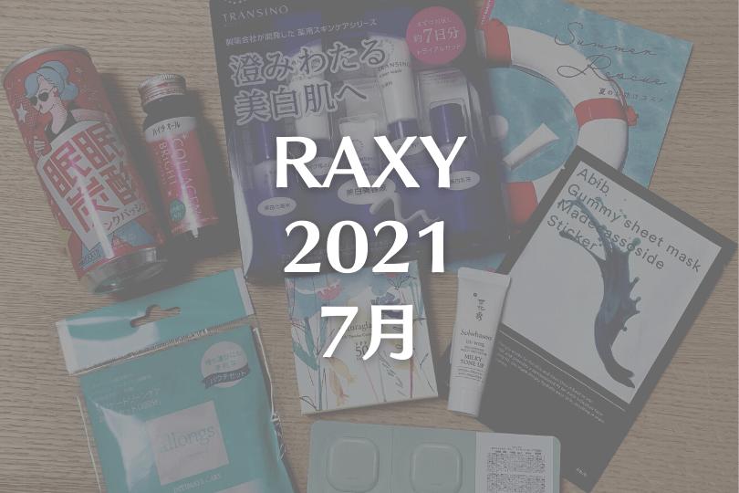 【RAXY2021年7月】夏に使いたい美容アイテムてんこ盛り