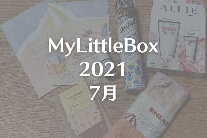 【マイリトルボックス2021年7月】人気&新作のアリィー日焼け止め入り!