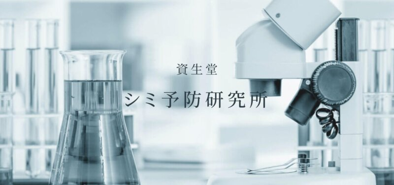 資生堂シミ予防研究所