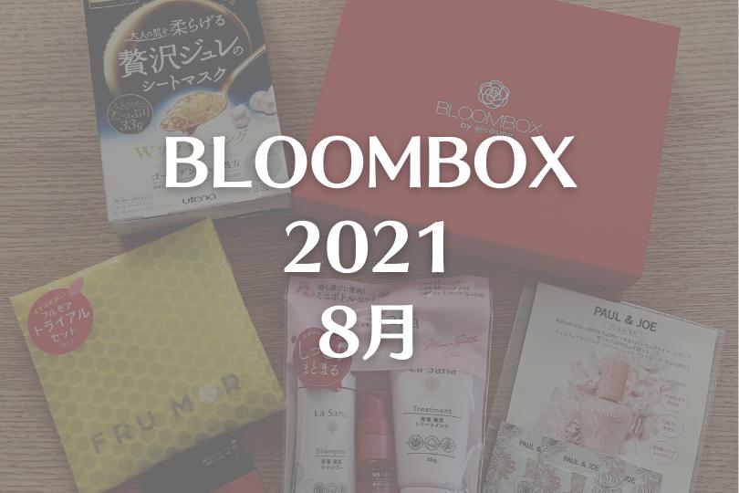 【BLOOMBOX2021年8月中身】人気商品リニューアル品をGET