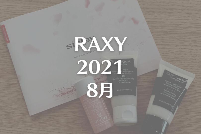 【RAXY2021年8月】楽しみに待っていたシスレーコラボの中身は・・・・