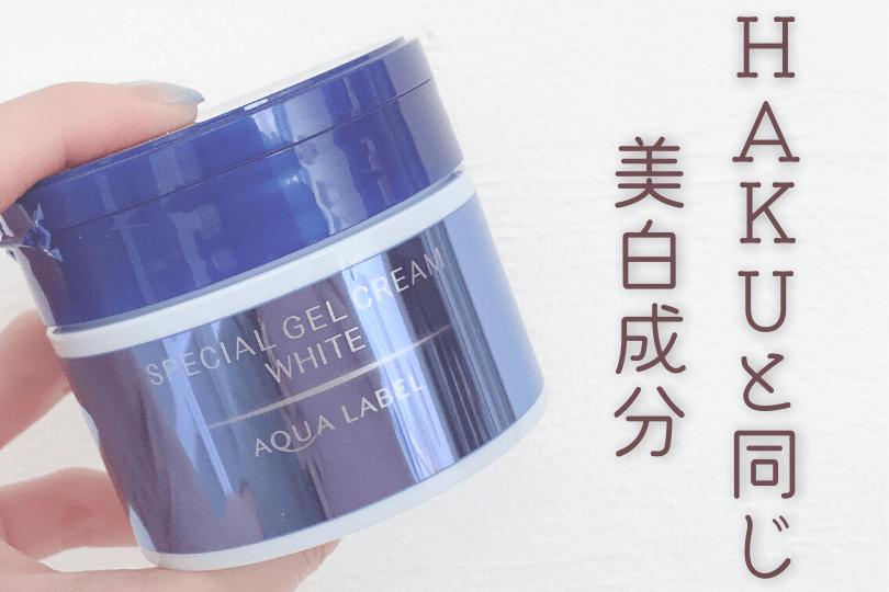 【口コミ評判】アクアレーベル スペシャルジェルクリームA(ホワイト)|4MSK配合のすごいコスメ