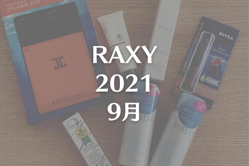 【RAXY2021年9月】多機能コスメは満足だけど・・・!