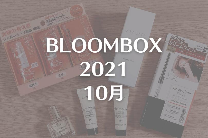 【BLOOMBOX2021年10月中身】定価1万円のブースター美容液・入ってました!!